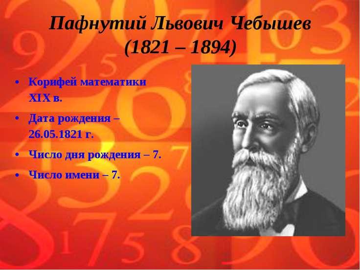 Пафнутий Львович Чебышев (1821 – 1894) Корифей математики XIX в. Дата рождени...