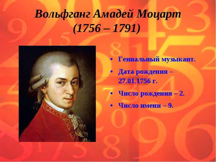 Вольфганг Амадей Моцарт (1756 – 1791) Гениальный музыкант. Дата рождения – 27...