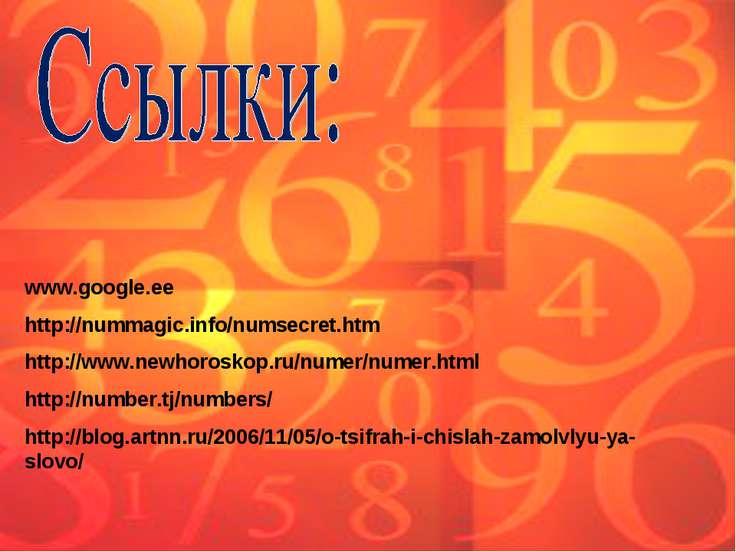 www.google.ee http://nummagic.info/numsecret.htm http://www.newhoroskop.ru/nu...