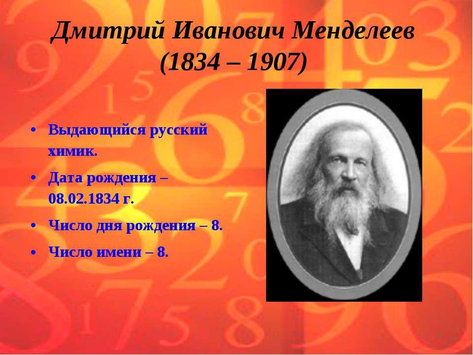 Выдающийся русский химик. Дата рождения – 08.02.1834 г. Число дня рождения – ...