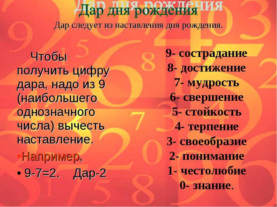 Чтобы получить цифру дара, надо из 9 (наибольшего однозначного числа) вычесть...