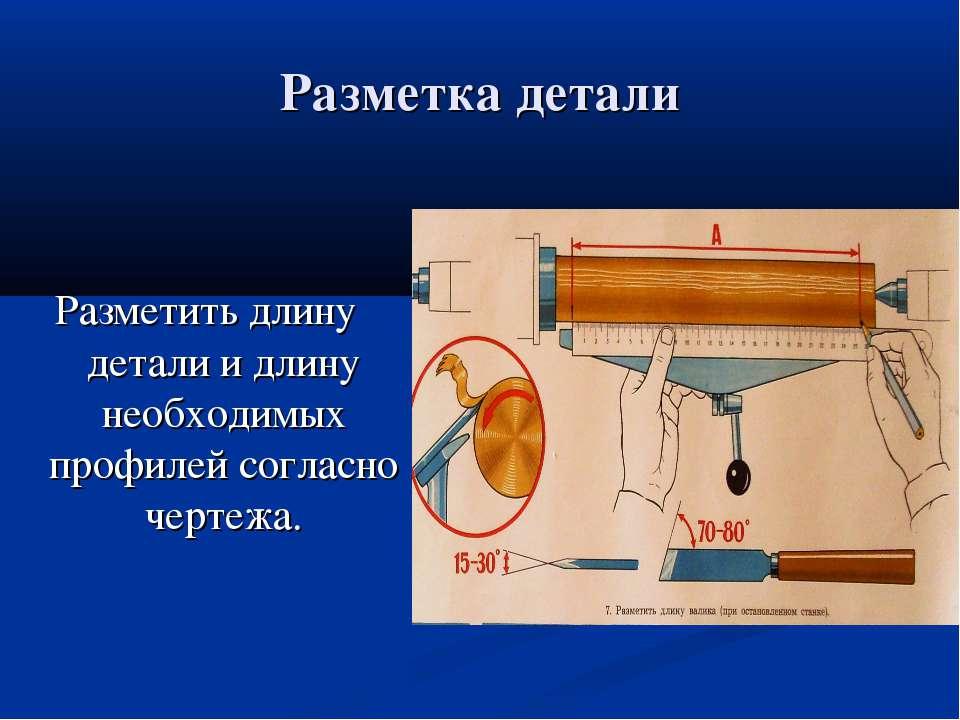 Разметка детали Разметить длину детали и длину необходимых профилей согласно ...