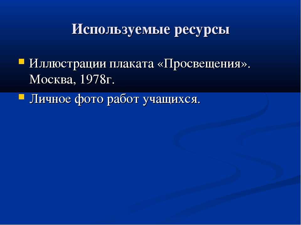 Используемые ресурсы Иллюстрации плаката «Просвещения». Москва, 1978г. Личное...