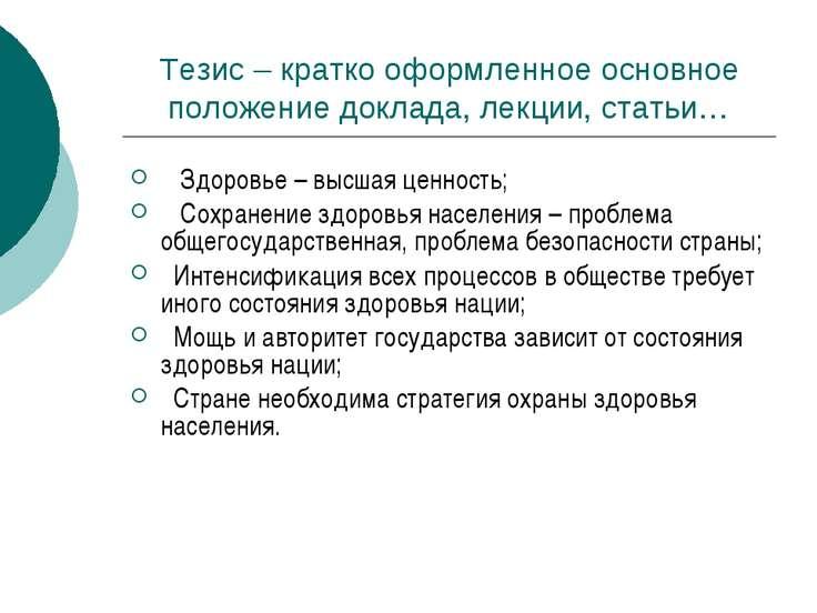 Тезис – кратко оформленное основное положение доклада, лекции, статьи… Здоров...