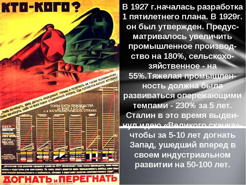 В 1927 г.началась разработка 1 пятилетнего плана. В 1929г. он был утвержден. ...