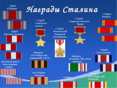 Награды Сталина «Военный крест» Чехословакия (1939г) Орден Красного Знамени О...