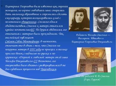 Екатерина Георгиевна была известна как строгая женщина, но горячо любившая сы...