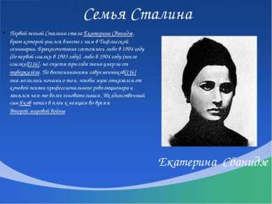 Семья Сталина Первой женой Сталина стала Екатерина Сванидзе, брат которой учи...