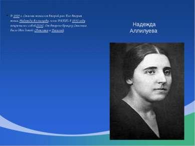 В 1919 г. Сталин женился второй раз. Его вторая жена, Надежда Аллилуева, член...