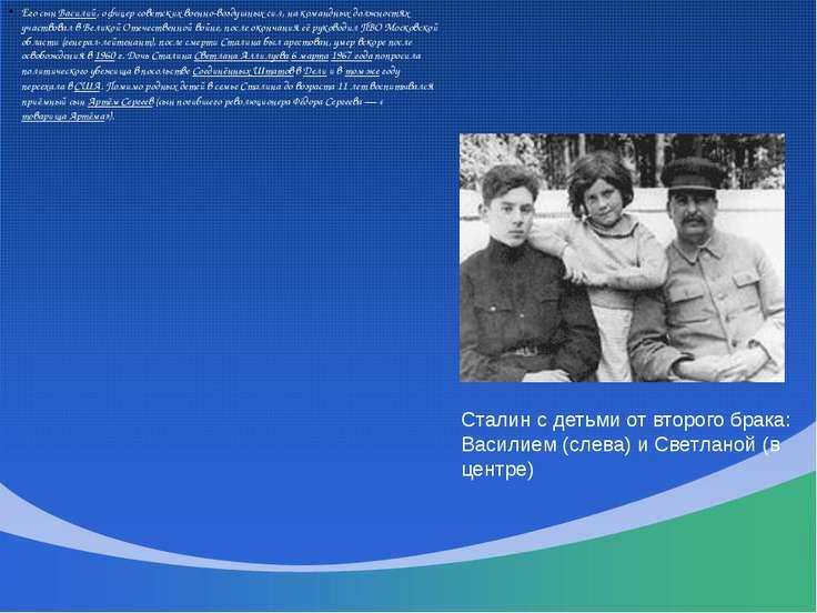 Его сын Василий, офицер советских военно-воздушных сил, на командных должност...