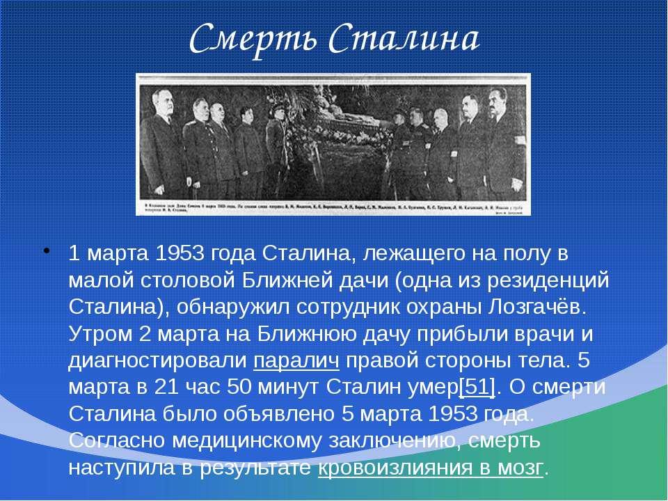 Смерть Сталина 1 марта 1953 года Сталина, лежащего на полу в малой столовой Б...