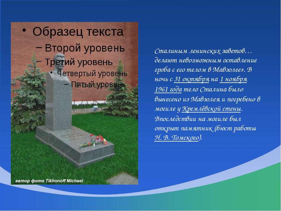 Сталиным ленинских заветов… делают невозможным оставление гроба с его телом в...