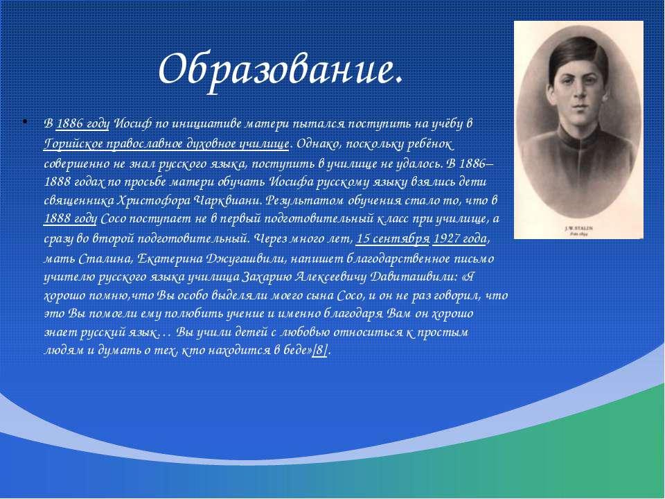 Образование. В 1886 году Иосиф по инициативе матери пытался поступить на учёб...