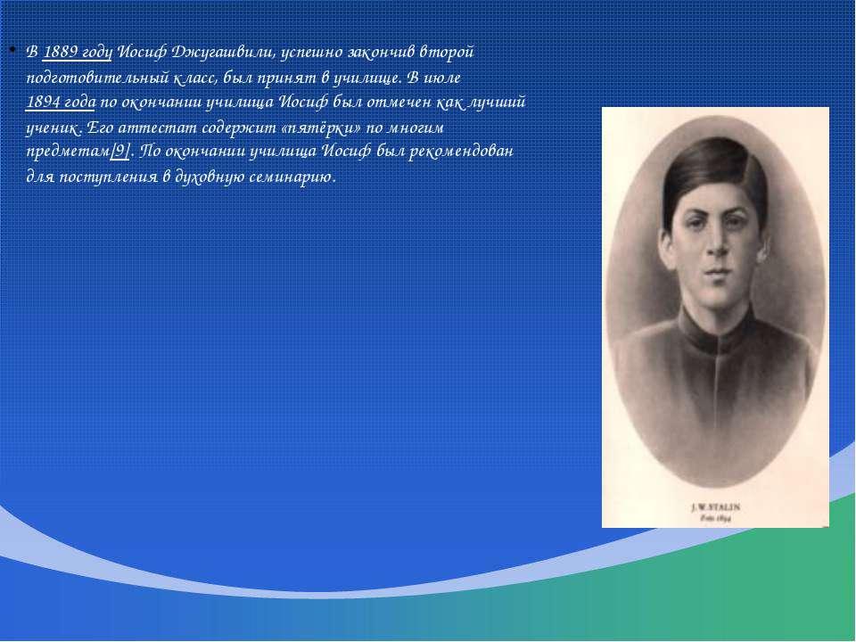 В 1889 году Иосиф Джугашвили, успешно закончив второй подготовительный класс,...