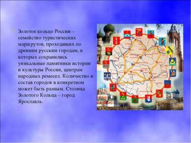 Золотое кольцо России – семейство туристических маршрутов, проходящих по древ...