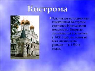 Ключевым историческим памятником Костромы считается Ипатьевский монастырь. Вп...