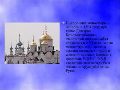 Покровский монастырь — основан в 1364 году при князе Дмитрии Константиновиче,...