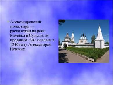 Александровский монастырь— расположен на реке Каменка в Суздале, по преданию...