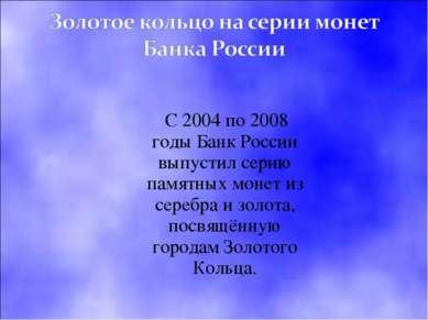 C 2004 по 2008 годы Банк России выпустил серию памятных монет из серебра и зо...