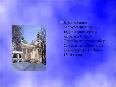 Древнейшим сооружением на территории города является Спасо-Преображенский соб...