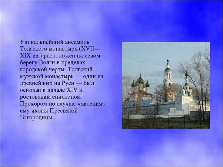 Уникальнейший ансамбль Толгского монастыря (XVII—XIXвв.) расположен на левом...