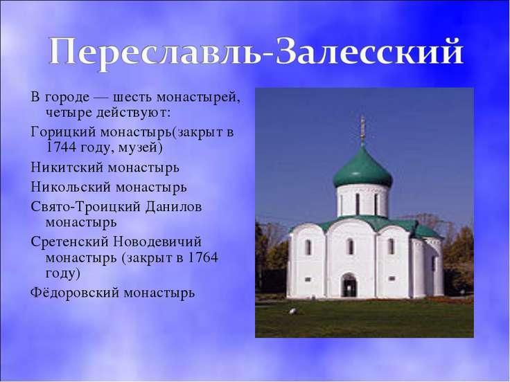 В городе— шесть монастырей, четыре действуют: Горицкий монастырь(закрыт в 17...