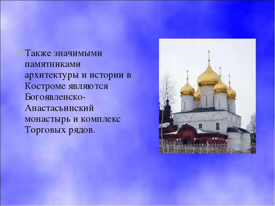 Также значимыми памятниками архитектуры и истории в Костроме являются Богоявл...