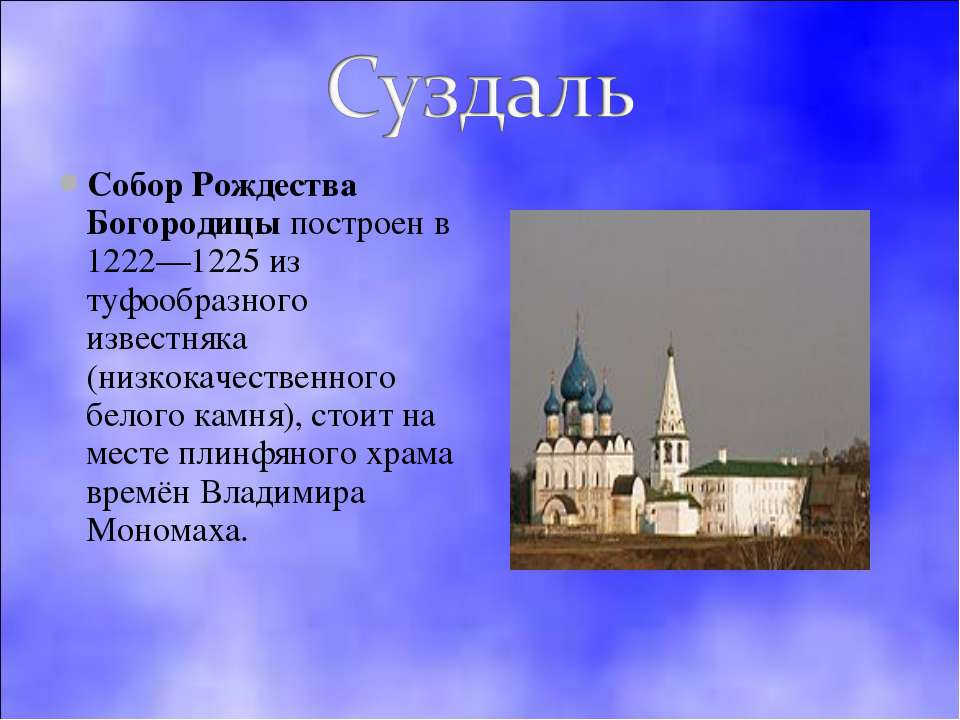 Собор Рождества Богородицы построен в 1222—1225 из туфообразного известняка (...