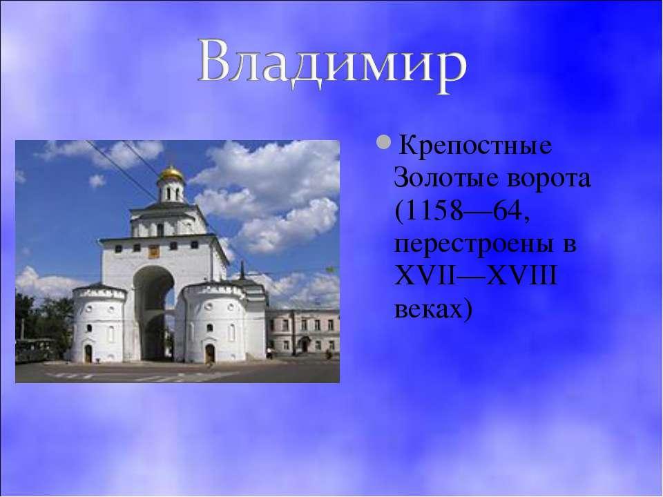 Крепостные Золотые ворота (1158—64, перестроены в XVII—XVIII веках)