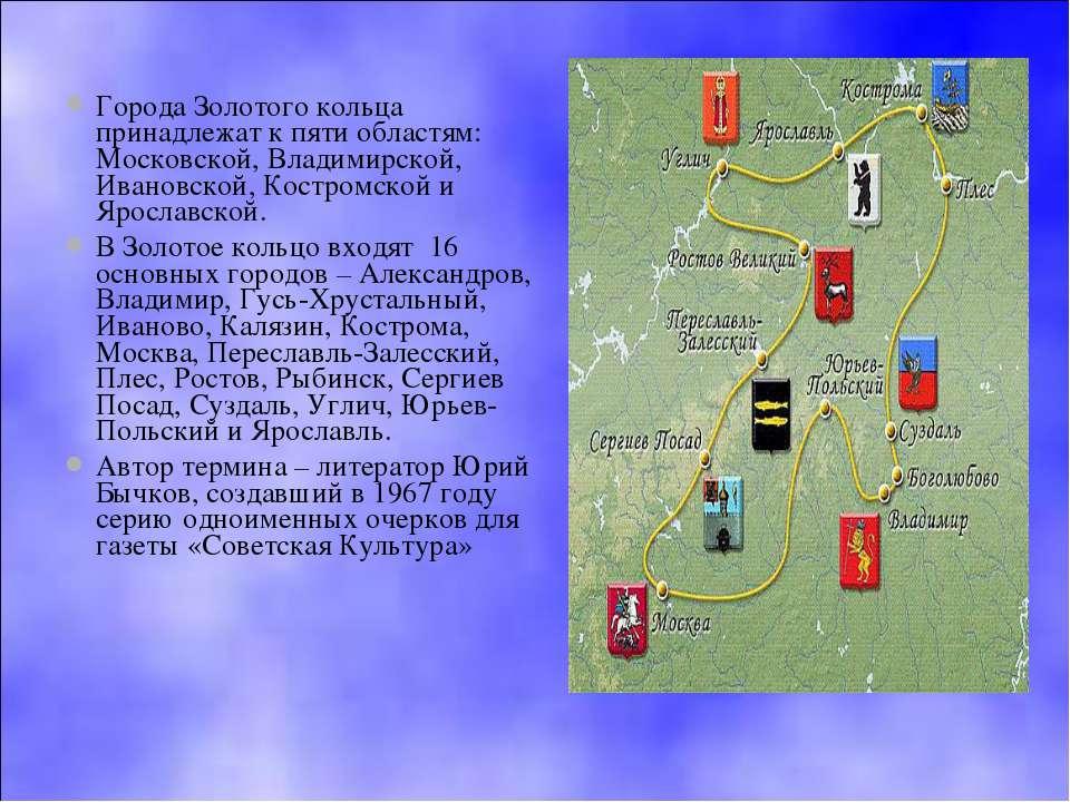 Города Золотого кольца принадлежат к пяти областям: Московской, Владимирской,...