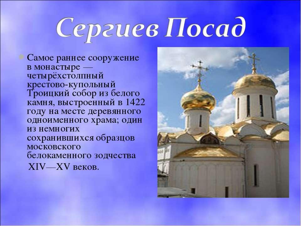 Самое раннее сооружение в монастыре— четырёхстолпный крестово-купольный Трои...