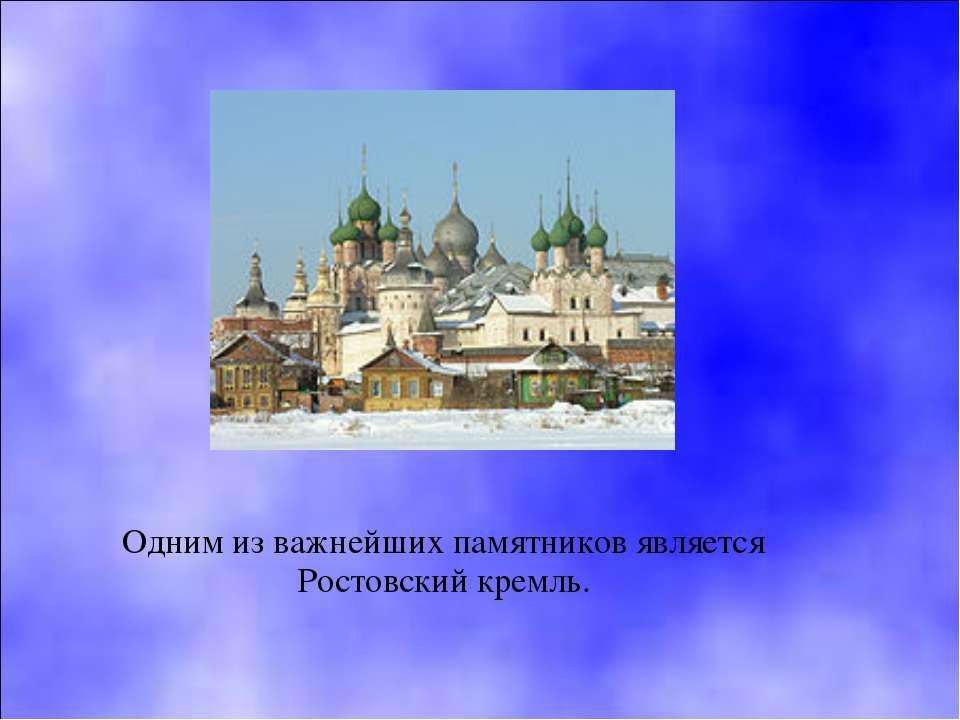 Одним из важнейших памятников является Ростовский кремль.