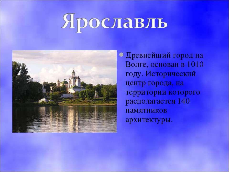 Древнейший город на Волге, основан в 1010 году. Исторический центр города, на...