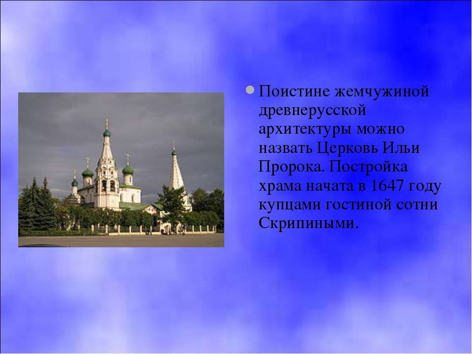 Поистине жемчужиной древнерусской архитектуры можно назвать Церковь Ильи Прор...