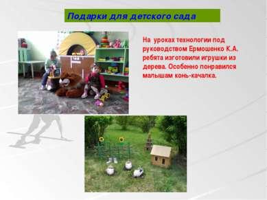 Подарки для детского сада На уроках технологии под руководством Ермошенко К.А...