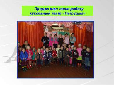 Продолжает свою работу кукольный театр «Петрушка»