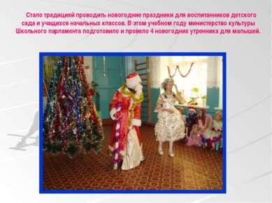 Стало традицией проводить новогодние праздники для воспитанников детского сад...