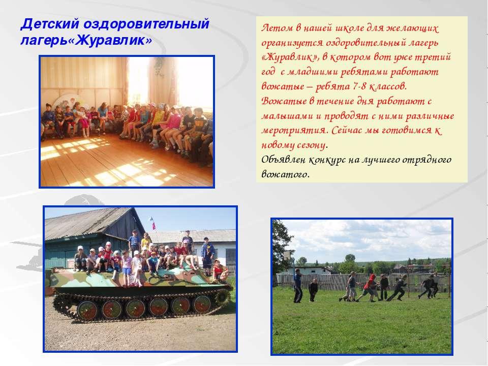 Летом в нашей школе для желающих организуется оздоровительный лагерь «Журавли...
