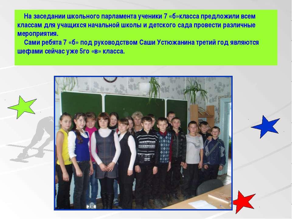 На заседании школьного парламента ученики 7 «б»класса предложили всем классам...