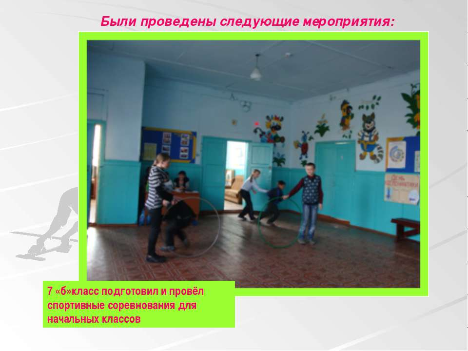 Были проведены следующие мероприятия: 7 «б»класс подготовил и провёл спортивн...