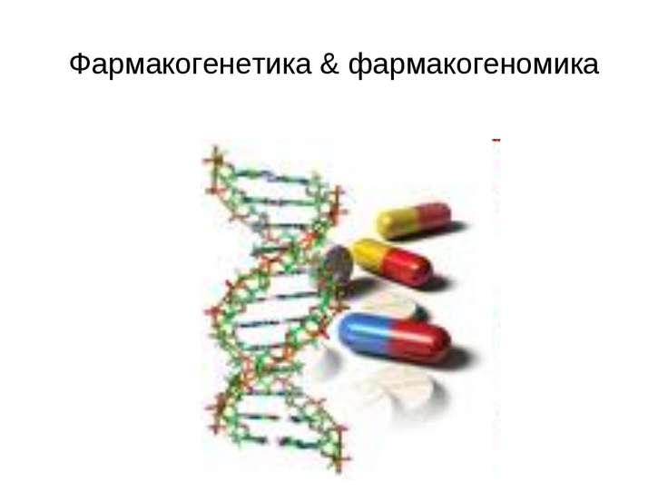 Фармакогенетика & фармакогеномика
