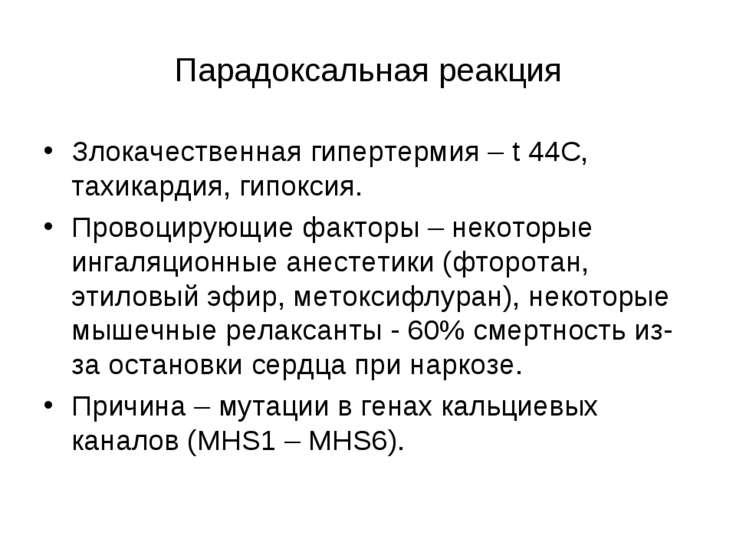 Парадоксальная реакция Злокачественная гипертермия – t 44С, тахикардия, гипок...