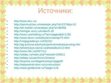 Источники: http://www.lecc.ru/ http://zem4uzinka.ru/viewtopic.php?id=2374&p=1...