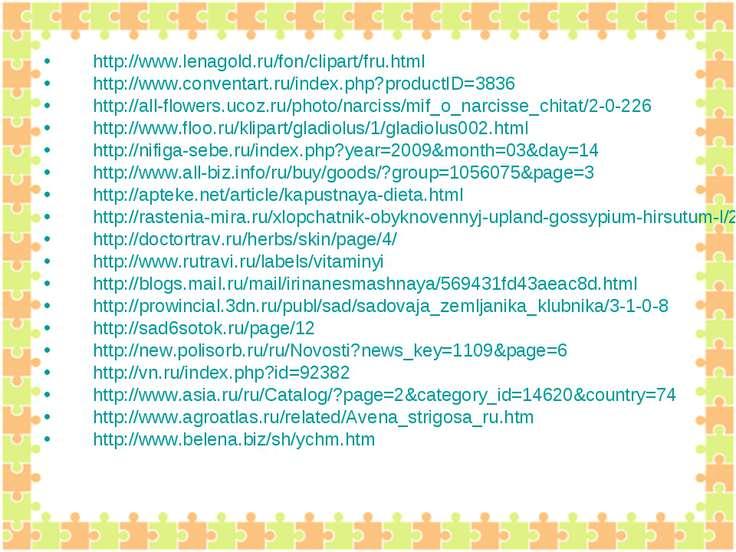 http://www.lenagold.ru/fon/clipart/fru.html http://www.conventart.ru/index.ph...