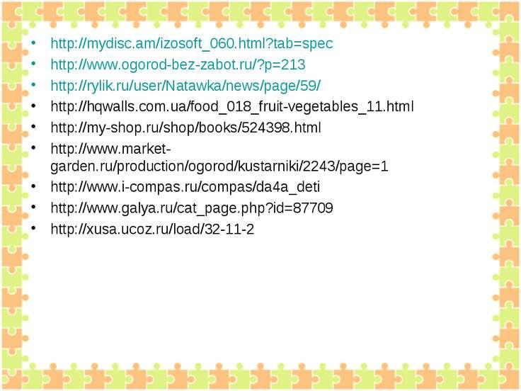 http://mydisc.am/izosoft_060.html?tab=spec http://www.ogorod-bez-zabot.ru/?p=...