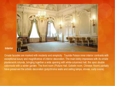 Ornate facades are marked with modesty and simplicity. Tauride Palace inner i...