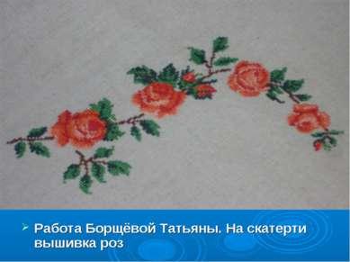 Работа Борщёвой Татьяны. На скатерти вышивка роз