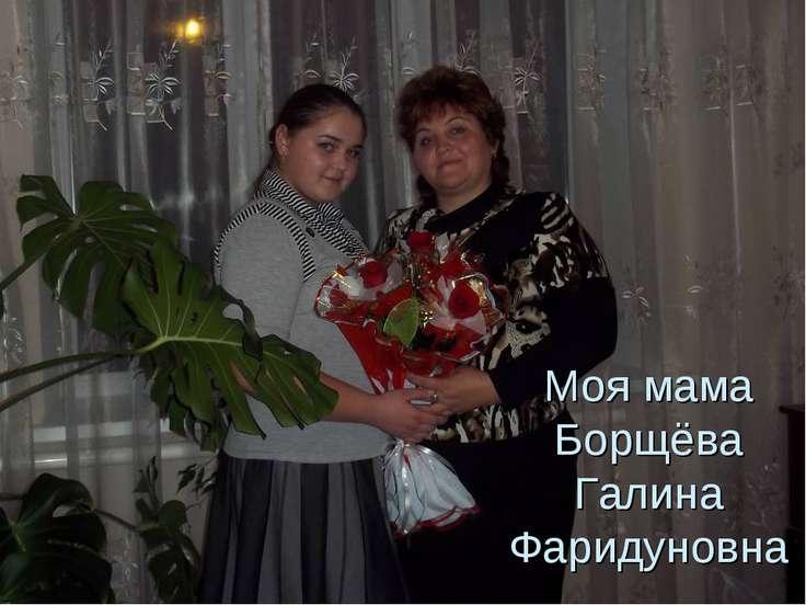 Моя мама Борщёва Галина Фаридуновна