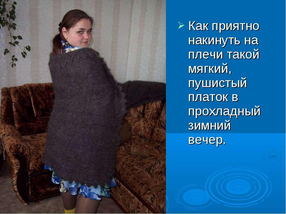 Как приятно накинуть на плечи такой мягкий, пушистый платок в прохладный зимн...