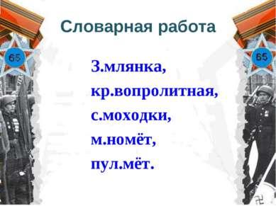 Словарная работа З.млянка, кр.вопролитная, с.моходки, м.номёт, пул.мёт.